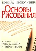 Основы рисования/ Под редакцией Грега Альберта, Рейчел Вульф