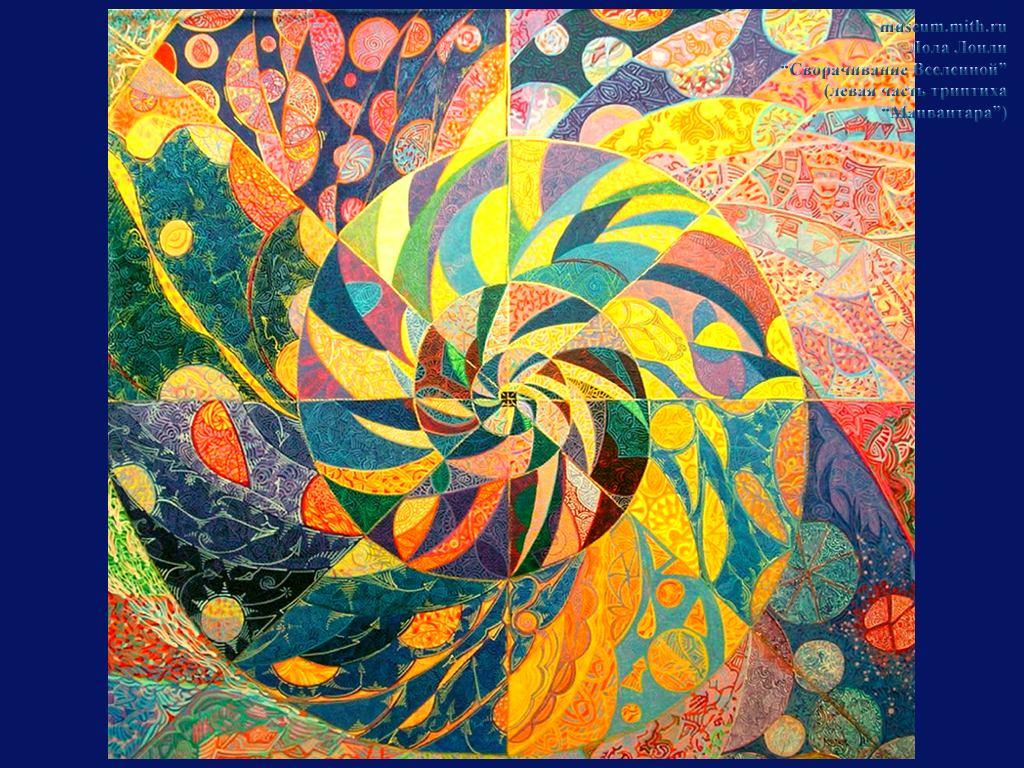 "Сворачивание Вселенной (триптих \""Манвантара\"")"